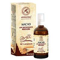 Защита и питание Ароматика Массажное масло Ароматика для эротического массажа 100 мл