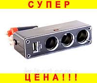 Разветвитель, тройник для прикуривателя + 2 USB
