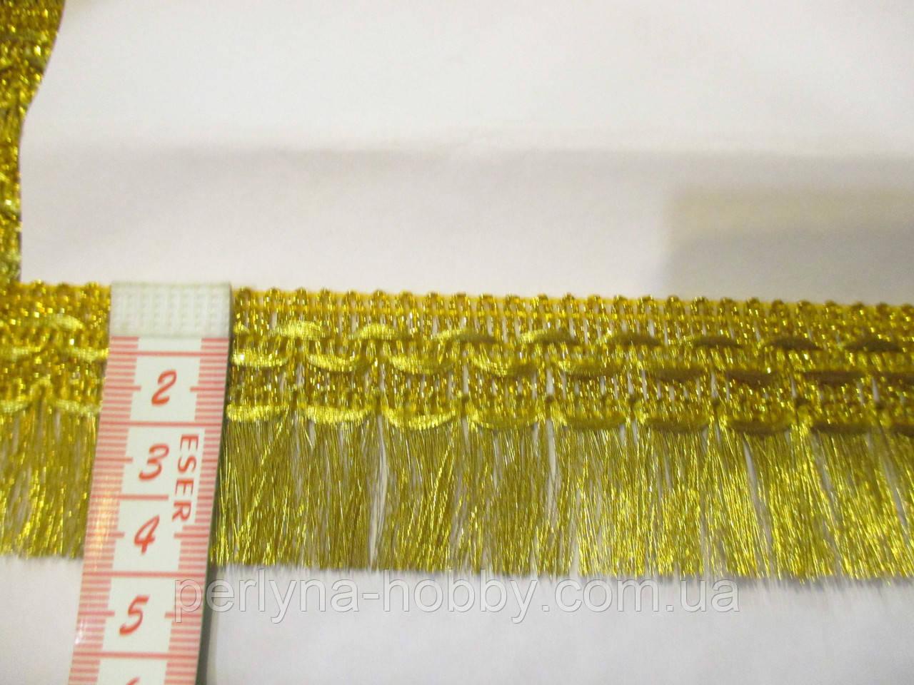 Бахрома  люрекс металік золото 4см.