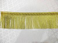 Бахрома  люрекс металік золото 6,5см.