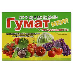 Гумат 30г стимулятор роста с микроэлементами для овощных и плодовых культур