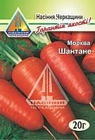Морква Шантане (20г)