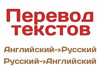 Перевод текстов с английского языка на русский и с русского/украинского на английский