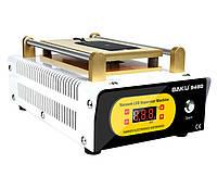 "Устройство для расклеивания дисплейного модуля (сепаратор) BK-948D до 8,5"""