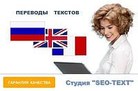 Перевод с русского на французский и с французского на русский язык