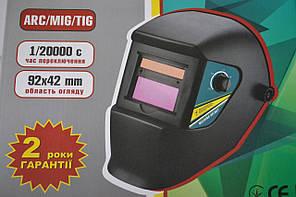 Маска зварювальника хамелеон Forte МС-1000