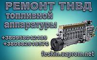 Ремонт Топливной аппаратуры, Ремонт ТНВД, Ремонт топливного насоса