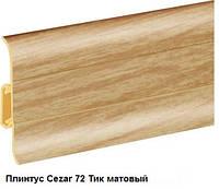 Плинтус Cezar Premium 72 Тик матовый