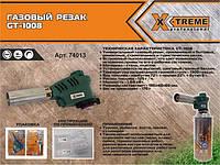 Газовый резак GT-1008 Х-TREAME 74013