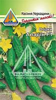 Огірки Алладін F1 (1г)