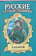 Русские путешественники Хабаров
