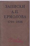 Записки А.П.Ермолова 1798-1826