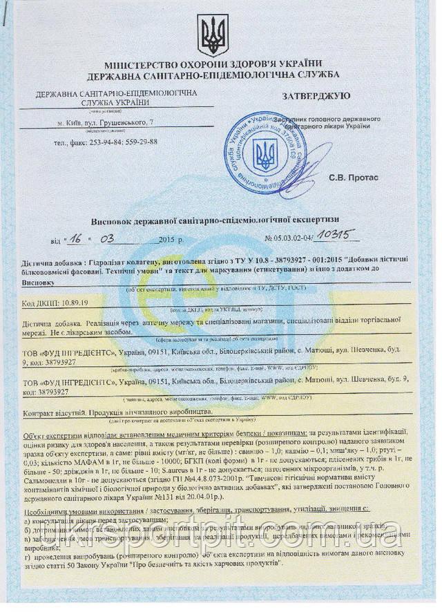 Сертификат Коллаген Гидролизат