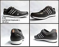 Большие размеры кожаные мужские кроссовки 46-50 р-р
