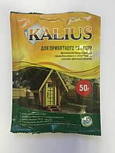 KALIUS для вигрібних ям, септиків і вуличних таулетов, 50 г