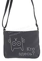 Аккуратная женская сумка почтальонка с вышивкой art. SMc Украина серая