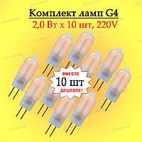 Комплект светодиодных ламп 2W G4 220V (10 шт)
