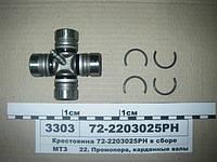 Крестовина карданного вала 72-2203025 МТЗ-80,МТЗ-82