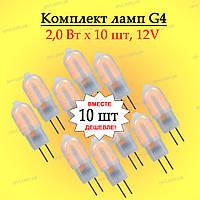 Комплект светодиодных ламп 2W G4 12V (10 шт)
