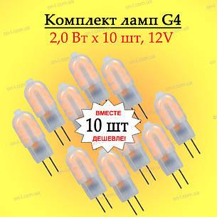Комплект светодиодных ламп 2W G4 12V (10 шт), фото 2