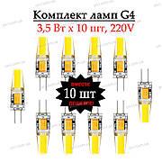 Комплект светодиодных ламп 3.5W G4 220V (10 шт)