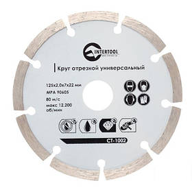 Диск алмазный Intertool сегмент 125мм (CT-1002)