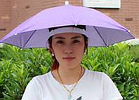 Зонт-шляпа  для рыбалки, дачи, пикника