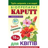 KAPUTT от ВРЕДИТЕЛЕЙ для КОМНАТНЫХ РАСТЕНИЙ 10 мл