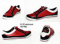 Мужские кожаные кеды - кроссовки большие размеры 46-49 р-р