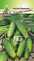 Огірки Засолочний (10г)