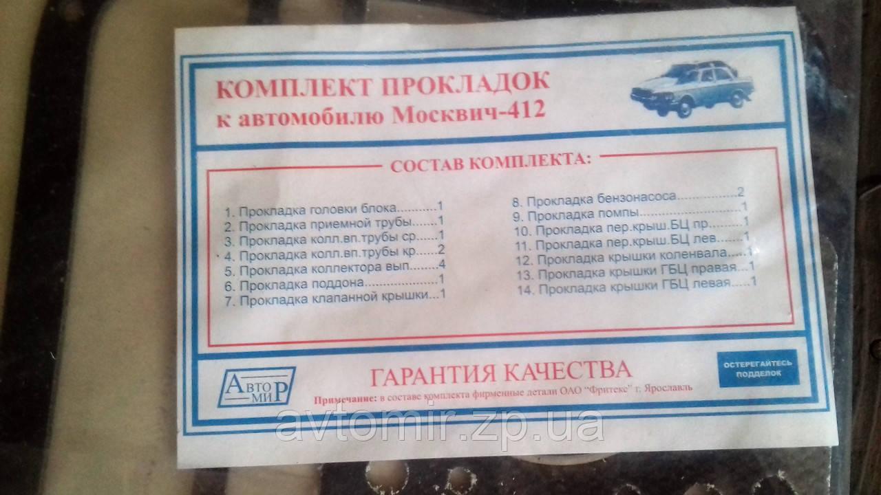 Набор прокладок двигателя Москвич 2140,412 (1500) полный Украина