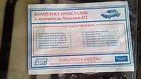 Набор прокладок двигателя Москвич 2140,412 (1500) полный Украина, фото 1