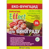 Биофунгицид Effect виноград 20 г