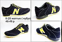 Мужские замшевые кроссовки большие размеры 46-49 р-р