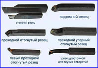Резец подрезной отогнутый 40х25х200 Т5К10 2112-0009