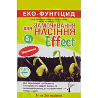 Биофунгицид для замачивания семян 5 г