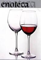 Набор бокалов для вина ENOTECA 545мл 2шт.