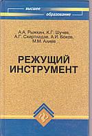 А.А.Рыжкин Режущий инструмент