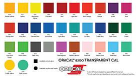 Плёнка витражная Oracal 83073 Dark Grey 1.0 m