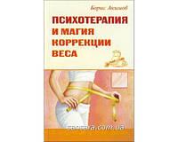 """Акимов Борис """"Психотерапия и магия коррекции веса"""""""
