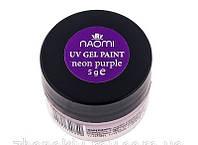 Гель-краска Naomi UV Gel Paint 5г Neon Purple
