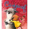 Книга для дітей. Самушок. Катри Кирккопельто