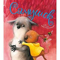 Книга для дітей. Самушок. Катри Кирккопельто, фото 1