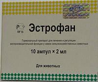 Эстрофан 2мл №10