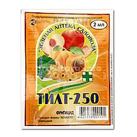 """""""Тилт-250"""" 2мл средство против мучнистой росы, серой гнили и др. грибковых болезней (концентрат)"""