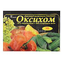 """""""Оксихом"""" 80% 30гр фунгицид для защиты картофеля, томатов и огурцов от фитофторы"""