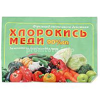 """""""Хлорокись меди"""" 90% 30гр фунгицид от болезней растений, является заменителем бордоской смеси"""
