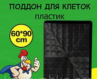 Поддоны для клеток пластиковые 60*90