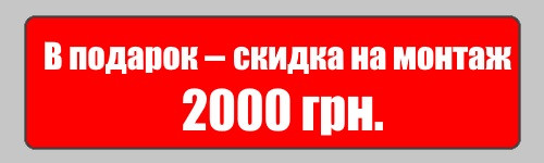 Скидка на монтаж котла Зебец Zebiec в Днепре