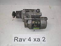 Б.У. Стартер Toyota rav4 xa2 2001-2005 Б/У
